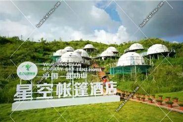 萍乡武功山星空帐篷(星空酒店)
