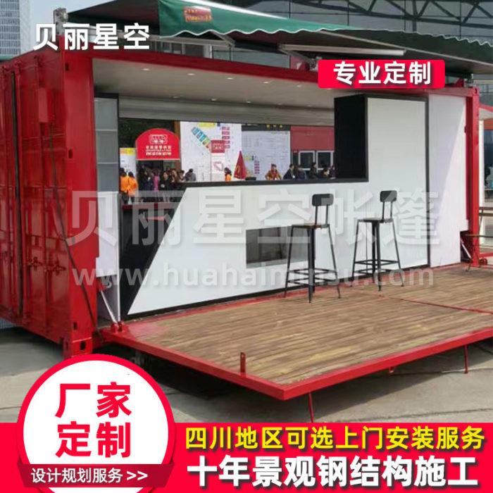 集装箱商店