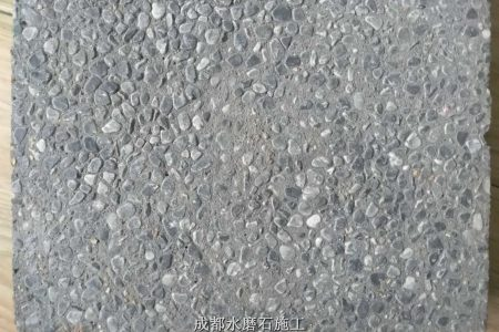 四川成都灰白色水刷石(水磨石)施工样板