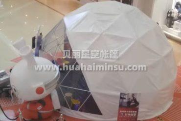 互动投影帐篷