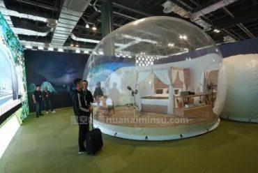 宁波民宿博览会上的那些星空房泡泡屋,一起看看吧!